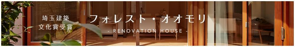 埼玉建築 文化賞受賞 フォレスト・オオモリ - RENOVATION HOUSE -