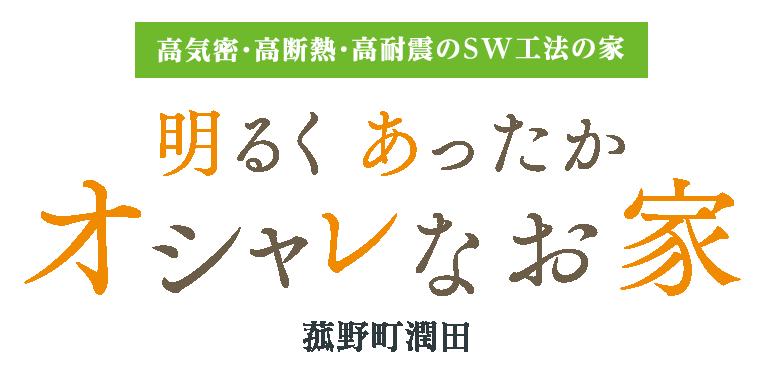 高気密・高断熱・高耐震のSW工法の家 「明るくあったかオシャレなお家」完成ご見学会 【場所】菰野町潤田