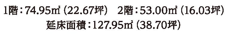 1階:74.95㎡(22.67坪) 2階:53.00㎡(16.03坪)延床面積:127.95㎡(38.70坪)