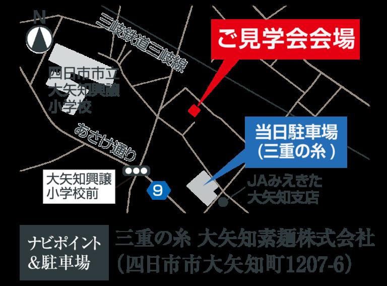 ナビポイント&駐車場:三重の糸 大矢知素麺株式会社(四日市市大矢知町1207-6)